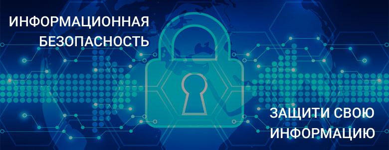 Картинки по запросу информационная безопасность